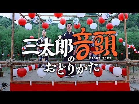 """『三太郎音頭のおどりかた』 """"浦ちゃん""""桐谷健太が熱唱"""
