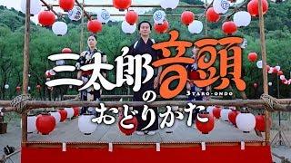 俳優の桐谷健太(37)がヴォーカルをつとめる、au「三太郎シリーズ」CM...
