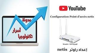configuration Point d'accès Netis WF2419E اعداد راوتر نيتس