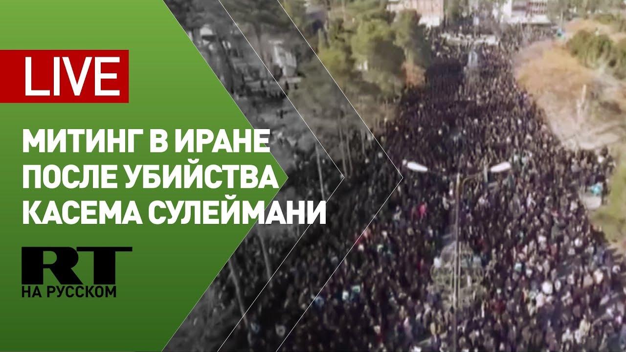 Митинг в Тегеране после убийства генерала Касема Сулеймани