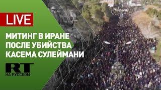 Митинг в Тегеране после убийства генерала КСИР Касема Сулеймани — LIVE