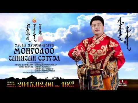 Gerelchuluun- Mongoloo sanasan setgel toglolt Гэрэлчулуун- Монголоо санасан сэтгэл тоглолт