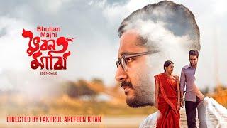 Bhuban Majhi World Premiere, 2017