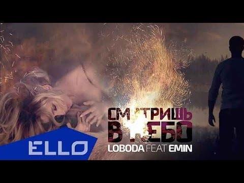 LOBODA feat. EMIN - Смотришь в небо - Клип смотреть онлайн с ютуб youtube, скачать