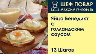 Яйца Бенедикт с голландским соусом . Рецепт от шеф повара Максима Григорьева