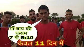 मम्मी कसम 1 मिनट 50 sec.कम हुई / Indian Army rally physical