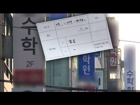 뉴스타파 - 금수저만 키워주는 한국 교육… '꿈'까지 갈랐다(2015.11.19)