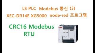 LS PLC Modbus 통신 XEC-DR14E XG5…