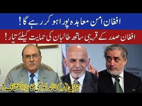 Genral (R) Naeem Khalid Lodhi best analysis on Afghan peace agreement   04 March 2020   92NewsHD