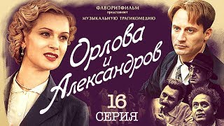 Орлова и Александров (16 серия) Весь сериал