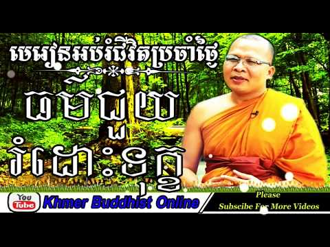 Khmer Buddhist Online -The Dharma Help Us To Leave From Suffering   Kou Sopheap Preaching 2017