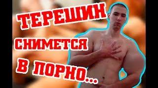 Терешин снимется в порно... РУКИ БАЗУКИ Предложили сняться в Порно 2017