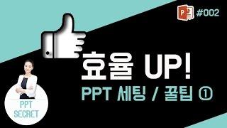 [PPT 시크릿] 김윤미 강사 파워포인트 화면 세팅 꿀팁 첫번째│콘텐츠위드(Contents With)