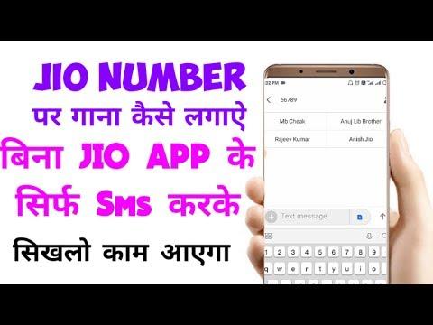 Jio Par Callertune Kaise Lagaye  Sms Karke || How To Set Callertune Jio Number By Sms