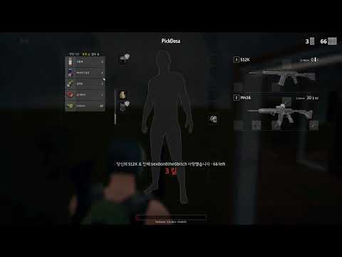 [PUBG] 17-12-13 ar, shotgun hl