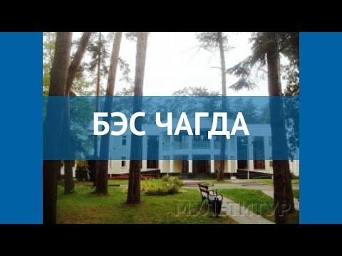 БЭС ЧАГДА 3* Россия Москва/Подмосковье обзор – отель БЭС ЧАГДА 3* Москва/Подмосковье видео обзор