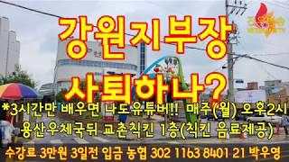 ★월참 이화종리더십의 위기1탄! *전우방송 20'06.…
