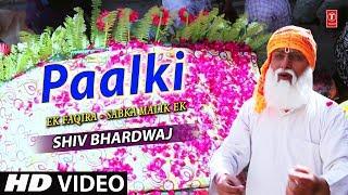 Paalki I Sai Bhajan I Shiv Bhardwaj I Hindi Movie I Ek Faqira Sabka Malik Ek