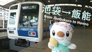 西武池袋線 前面展望 快速急行 飯能行cab view Seibu Ikebukuro line for Hannno