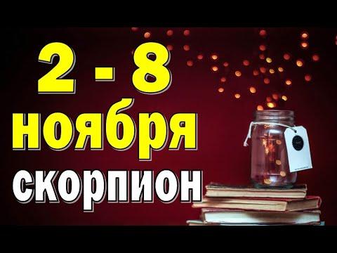 СКОРПИОН 🍊 неделя с 2 по 8 ноября. Таро прогноз гороскоп