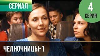 ▶️ Челночницы 1 сезон 4 серия - Мелодрама | Фильмы и сериалы - Русские мелодрамы