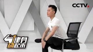 [健身动起来]20200107 健身舞-鸿雁| CCTV体育