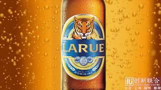 LARUE 啤酒  動畫影片 氣泡版 (創新聯合多媒體影音部)