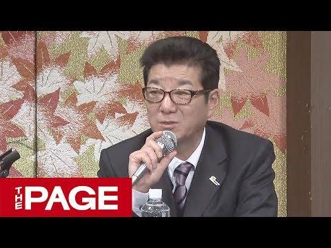 党大会を終えて日本維新の会 松井代表が記者会見(2019年2月9日)