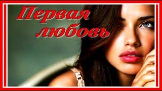 """""""Первая любовь"""" - Сергей Трунов"""