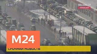Массовое ДТП произошло на юго востоке Москвы Москва 24