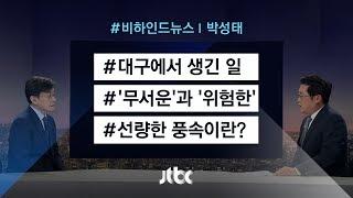 [비하인드 뉴스] 대구에서 생긴 일 / '무서운'과 '위험한' / 선량한 풍속이란?