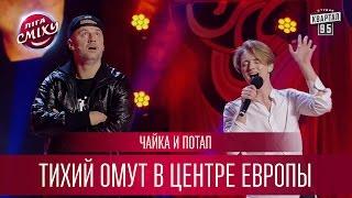 Чайка и Потап - Белорусский передоз | Лига Смеха новый сезон