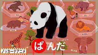 動物園で ひらがな・ことばあそび★幼児向け知育アニメ★Hiragana/Zoo animation for kids