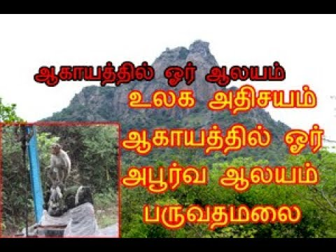 parvathamalai ?????????? ??? ?????? ????? ???????? best indian tourist places, temples
