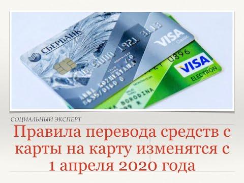 Правила перевода средств с карты на карту изменятся с 1 апреля 2020 года