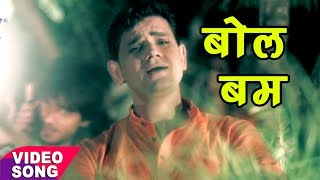 Rajeev Mishra काँवर गीत 2017 - इ बता दी भोला - Rajeev Bole Bam Bam Bhole - Bhojpuri Kanwar Songs