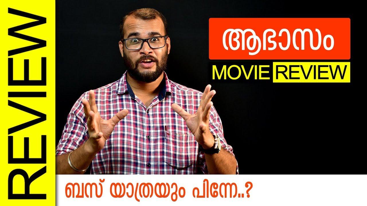 Aabhaasam Malayalam Movie Review by Sudhish Payyanur | Monsoon Media