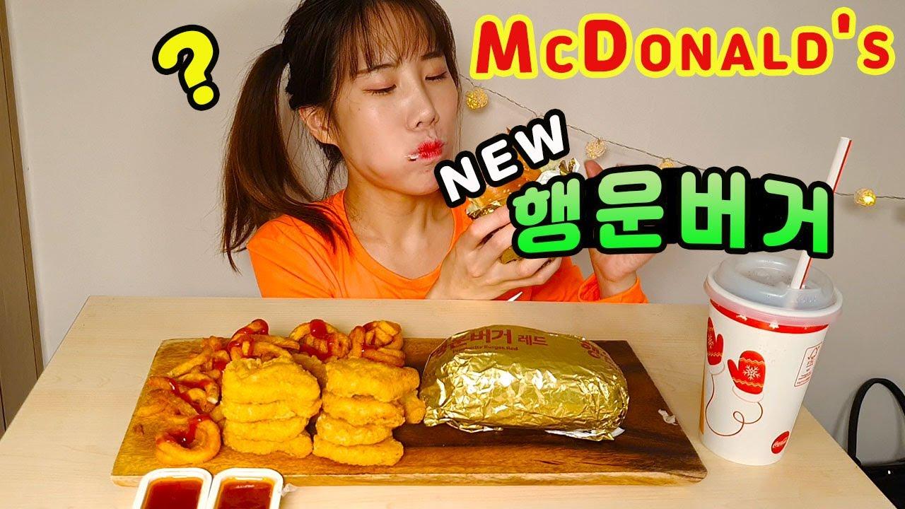 [솔직후기]맥도날드 행운버거 골드&레드 먹방feat.컬링후라이,맥너겟/McDonald's lucky burger Gold & Red ,Curling Fries, McNuggets