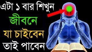 এটি শিখুন, আপনি যা চাইবেন তাই পাবেন | Power of Subconscious Mind Bangla | Visualization Technique