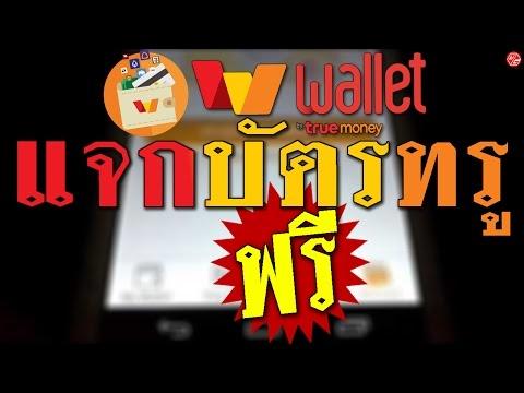 [Wallet By TrueMoney] มาสุ่มบัตรทรูกันเลย! EP.1