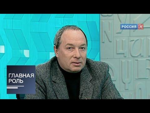 Главная роль. Сергей Урсуляк. Эфир от 04.02.2013