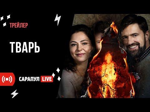 """Фильм """"Тварь"""" (2019) - Трейлер"""