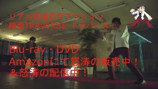 映画TRAVERSE-トラバース- 劇場用予告編