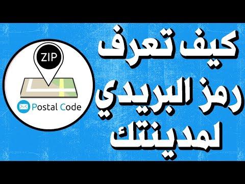 طريقة معرفة الرمز البريدي  code postal أو code zip للمدن المغربية