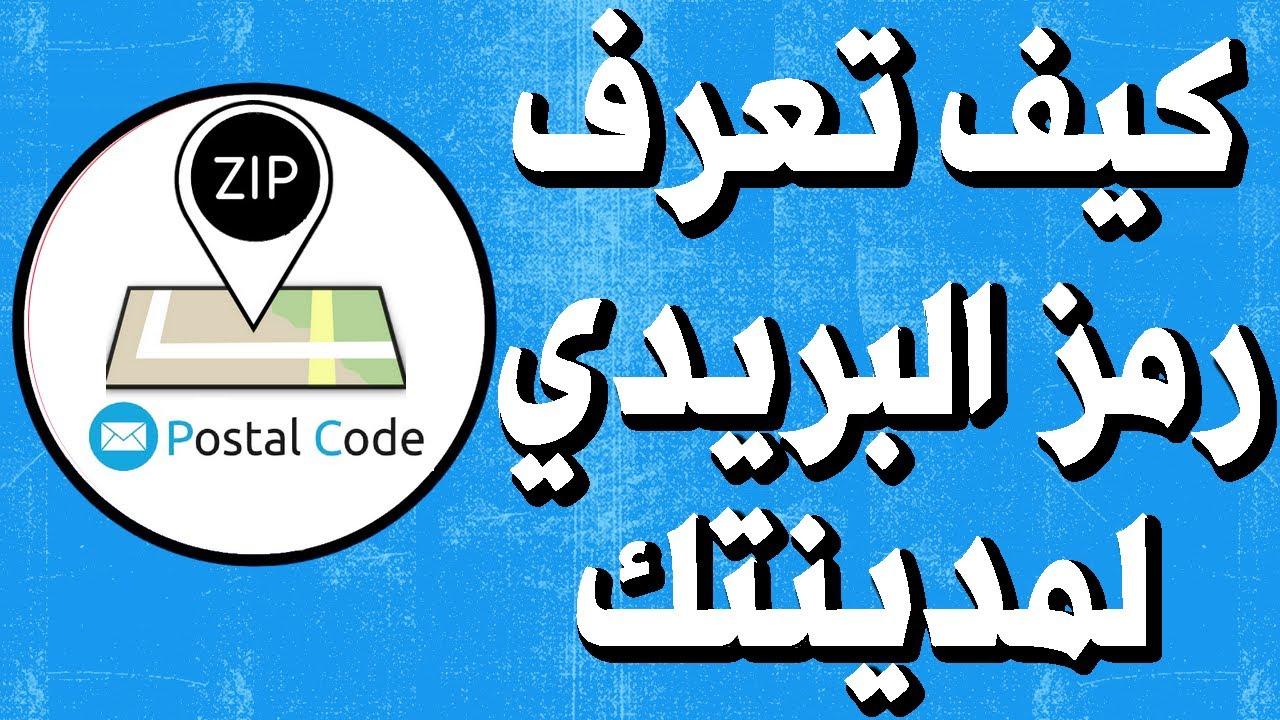 طريقة معرفة الرمز البريدي Code Postal أو Code Zip للمدن المغربية Youtube