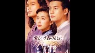 放送期間 1992年1月9日~3月26日 出演 鈴木保奈美 唐沢寿明 江口洋介.