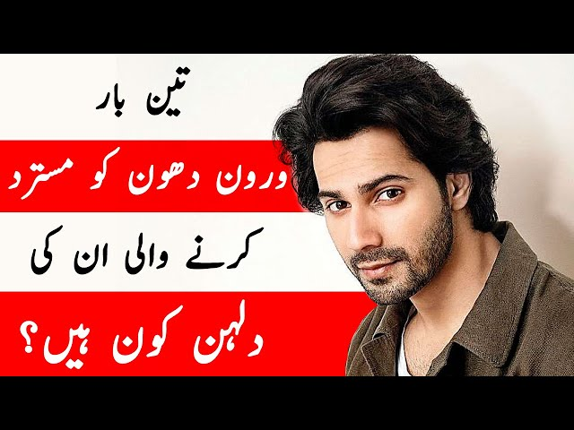 Varun Dhawan and Natasha Dalal is Getting Married After 3 to 4 times rejected. | 9 News HD