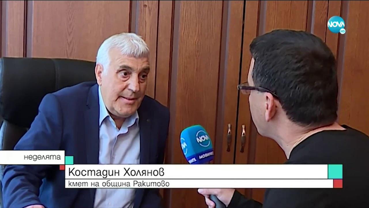 (VIDEO) - РАЗСЛЕДВАНЕ НА NOVA: Как забогатяха синовете на кмета на Ракитово?