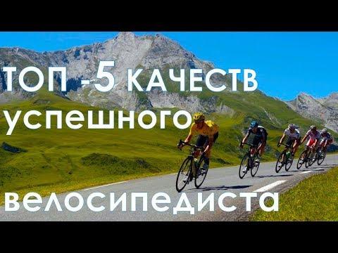 ТОП - 5 качеств успешного велосипедиста