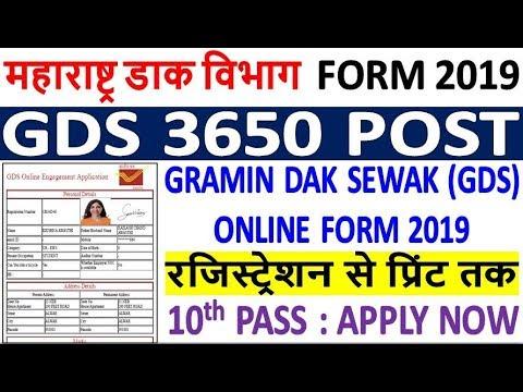Maharashtra Post Office GDS Online Form 2019 Kaise Bhare // Maharashtra Post Office GDS Form Fillup